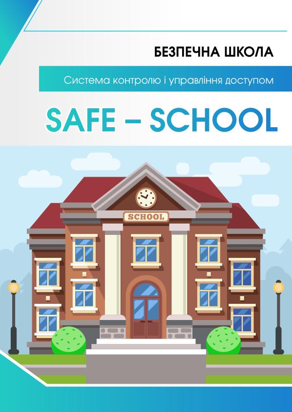 Безпечна школа